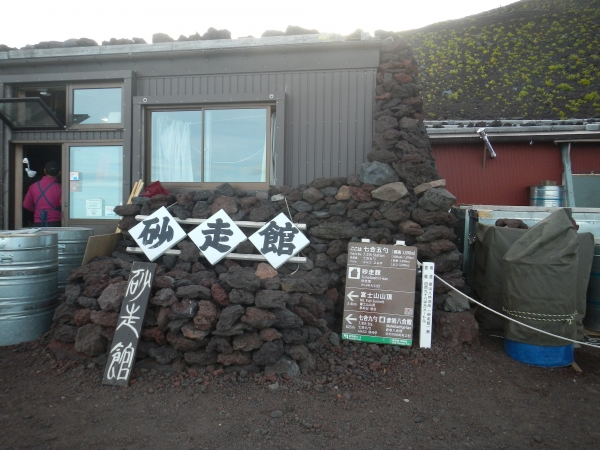 富士山 054