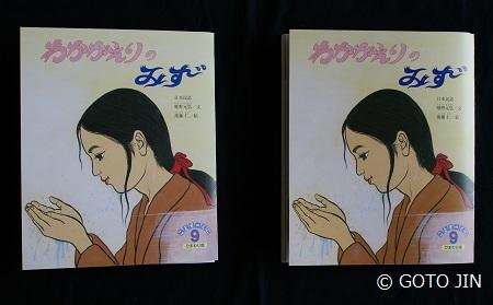 絵本『わかがえりのみず』(鈴木出版) 色校正