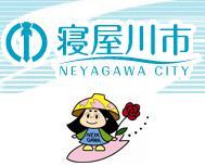 寝屋川市ロゴ