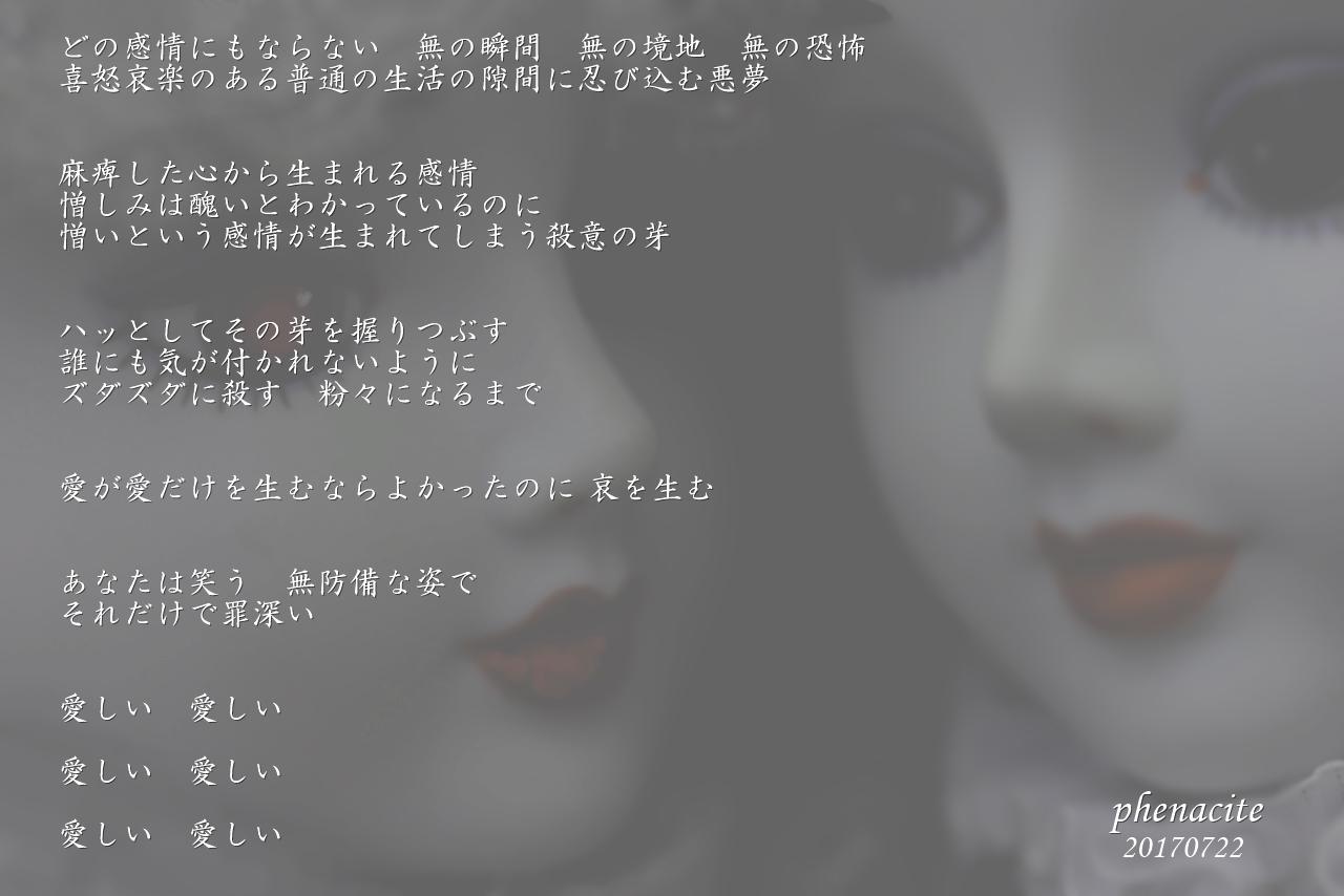 【詩】愛しい