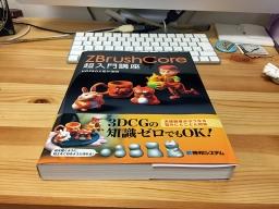 170724_zbrushcore_book.jpg