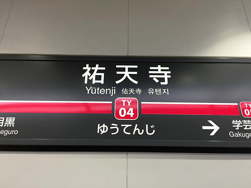 170806_yutenji_stn.jpg
