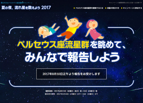 国立天文台キャンペーン画像201707