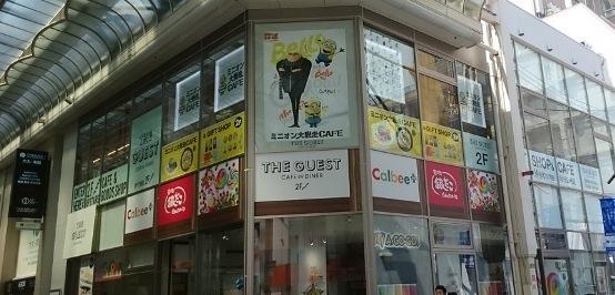 ミニオン大脱走カフェ06