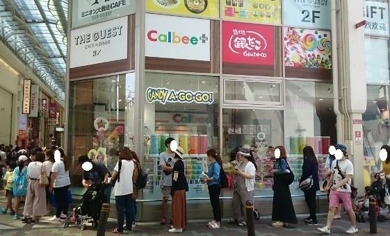 ミニオン大脱走カフェ10