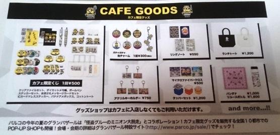 ミニオン大脱走カフェ24