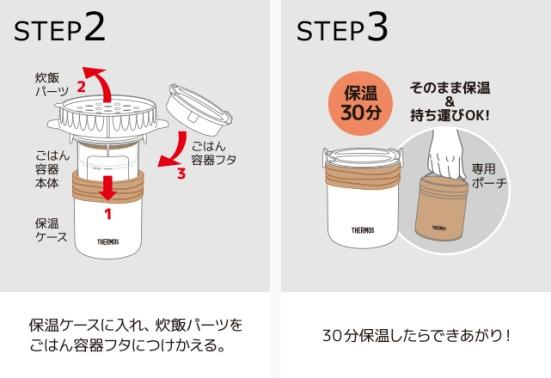 ごはんが炊ける弁当箱02