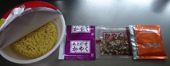 レモンらぁ麺01