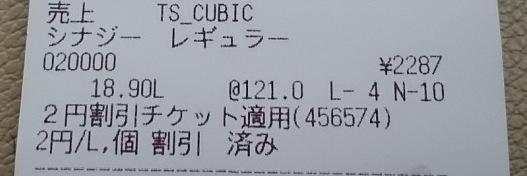 660 Tの燃費8-1