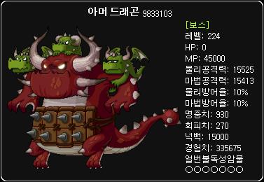 armor-dragon.png