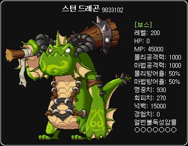 stun-dragon.png