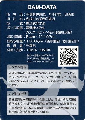 nishi-inba2.jpg
