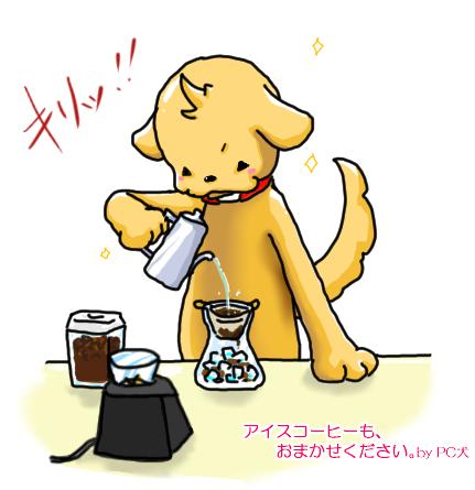 icecoffeepcdog.jpg
