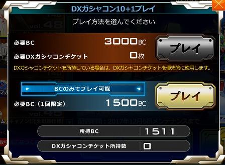 20170823_10連