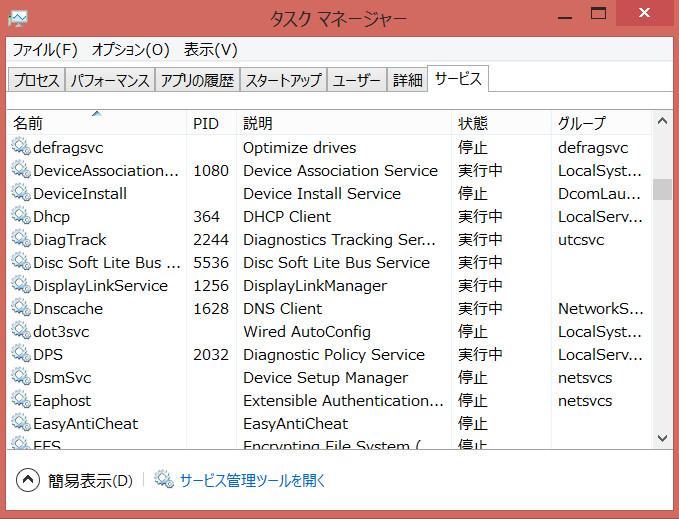Windows10で無効にしておくと高速化するサービス6-18-25-153