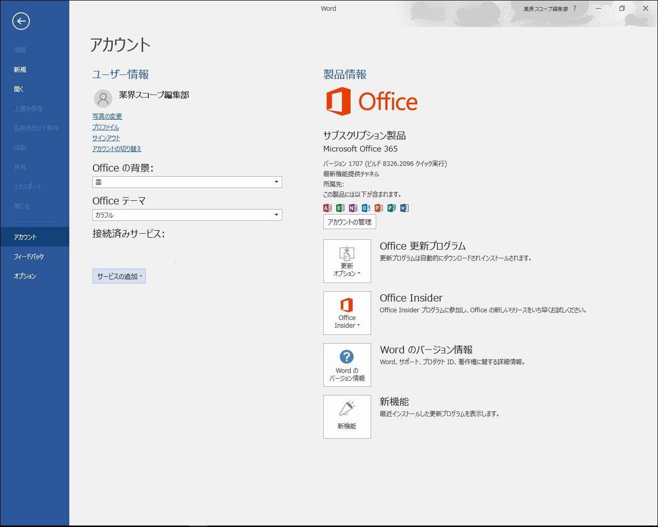 Microsoft office 365 著作画面