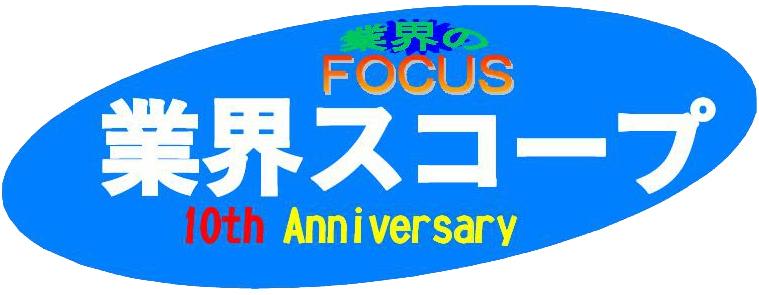 業界スコープ創刊10周年記念ロゴ