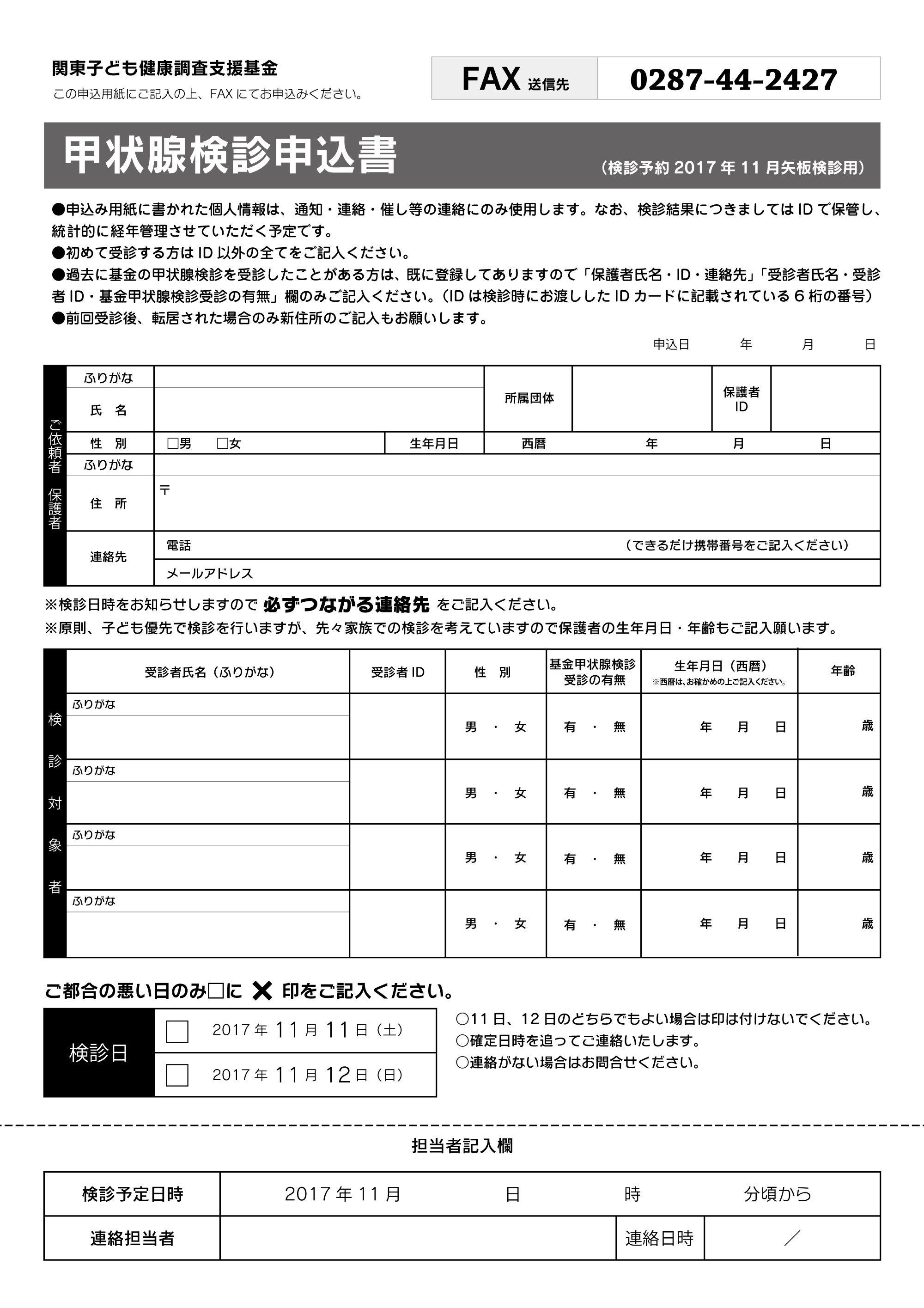 甲状腺エコー検査ウラ
