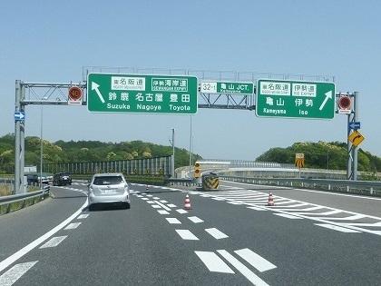 亀山ジャンクション01
