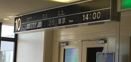 ANA28便 伊丹発羽田行きプレミアムクラス(2017年5月)