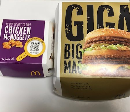 日本マクドナルド ギガビックマックを買ってきました