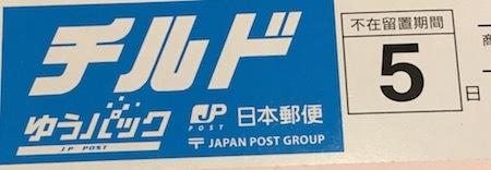 沖縄セルラー電話 ゆうパックにて商品が届きました