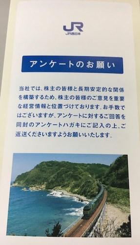 西日本旅客鉃道 株主向けアンケート