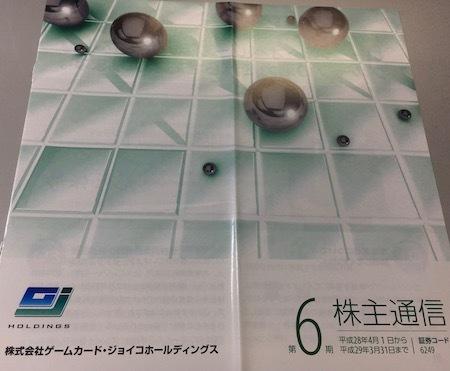 ゲームカード・ジョイコHD 第6期株主通信