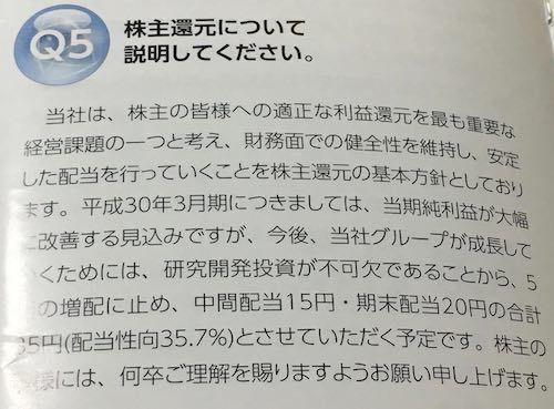ゲームカード・ジョイコHD 株主還元の方針