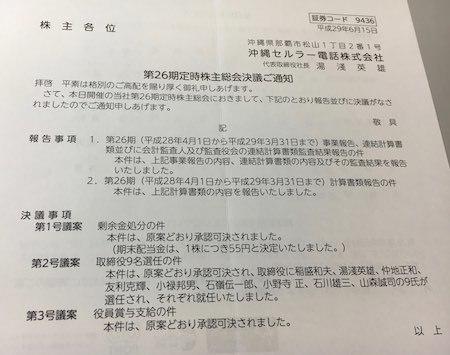 沖縄セルラー電話 第26期定時株主総会決議通知