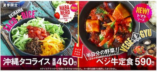 吉野家HD ベジ牛定食の販売がスタートです