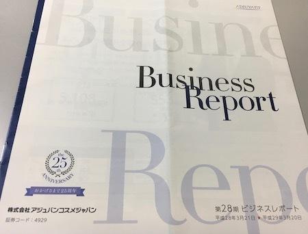 アジュバンコスメジャパン 第28期ビジネスレポート