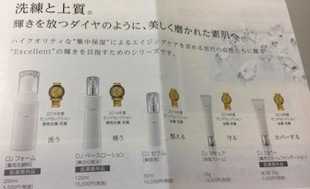 アジュバンコスメジャパン エイジングケア商品