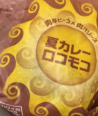 日本マクドナルド 夏カレーロコモコバーガーを買ってきました