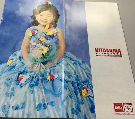 キタムラ 第83期 年次報告書