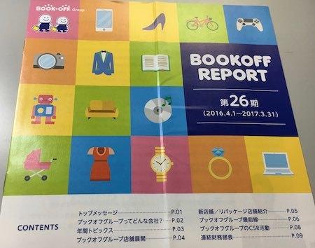 ブックオフコーポレーション 第26期 事業報告書