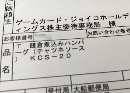 ゲームカード・ジョイコHD 株主優待のギフト到着
