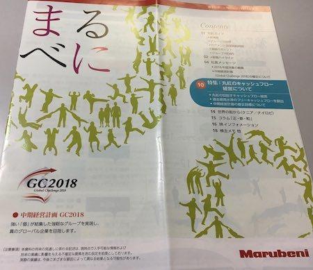 丸紅 株主レポートNo.122 2017年春号
