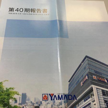 ヤマダ電機 第40期の報告書