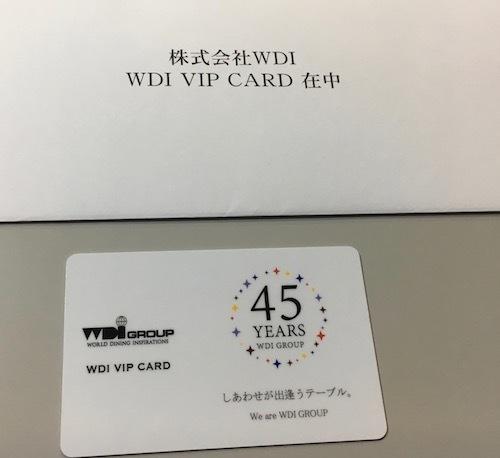 WDI 2017年3月分 VIPカード