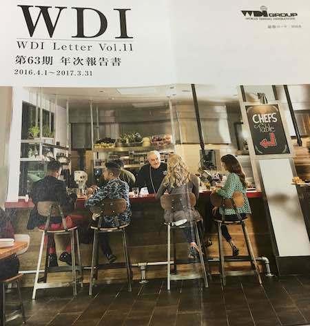 WDI 第63期 年次報告書