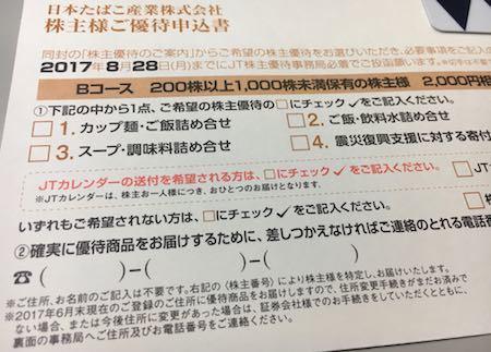 日本たばこ産業 株主優待用の返信ハガキ