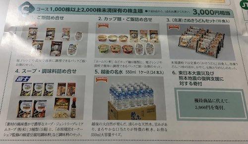 日本たばこ産業 3,000円相当の株主優待