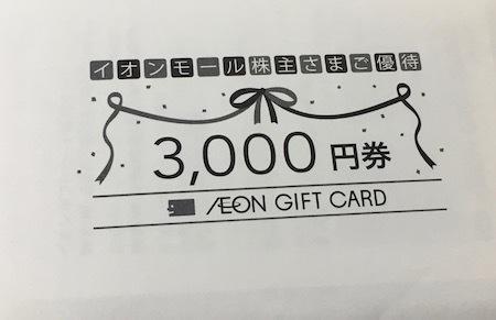 イオンモール 2017年2月権利確定分 株主優待ギフトカード