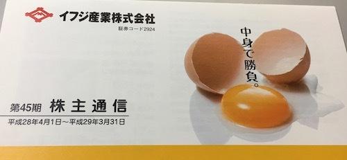イフジ産業 第45期株主通信