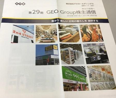 ゲオHD 第29期GEOグループ株主通信