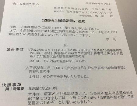 三井住友フィナンシャルグループ 定時株主総会決議通知