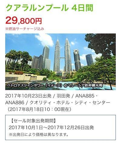 ANAスーパーセール 東京=クアラルンプール 29,800円(エコ)