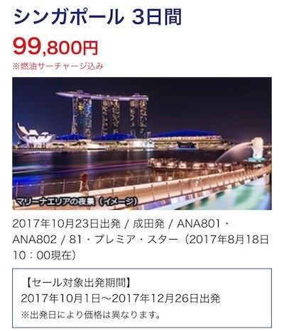 ANAスーパーセール 東京=シンガポール 99,800円(ビジ)<