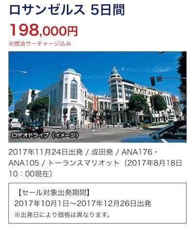 ANAスーパーセール 東京=ロサンゼルス 198,000円(ビジ)